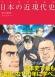 マンガでわかる日本の近現代史