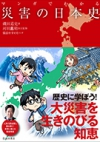マンガでわかる災害の日本史の表紙