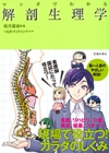 マンガでわかる解剖生理学の表紙