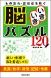 もの忘れ・認知症を防ぐ 脳いきいきパズル120の表紙