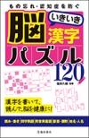 もの忘れ・認知症を防ぐ 脳いきいき漢字パズル120の表紙