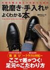 大切な靴と長くつきあうための靴磨き・手入れがよくわかる本の表紙