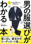 男の服選びがわかる本の表紙