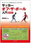 ポジションの動きもよくわかるサッカー オフ・ザ・ボール入門の表紙