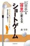 ゴルフ 【苦手】を【得意】に変える ショートゲームの表紙