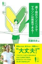 週1回のランニングでマラソンは完走できる!の表紙