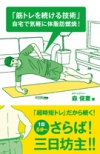 「筋トレを続ける技術」自宅で気軽に体脂肪燃焼!の表紙