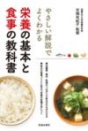 栄養の基本と食事の教科書の表紙