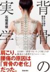 痛みと不調を根本から改善する 背骨の実学の表紙