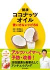健康ココナッツオイルの表紙