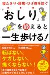 「おしり」を鍛えると一生歩ける! 寝たきり・腰痛・ひざ痛を防ぐの表紙