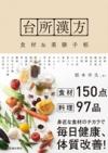 台所漢方 食材&薬膳手帳の表紙