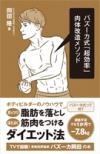 バズーカ式「超効率」肉体改造メソッドの表紙