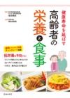 健康寿命を延ばす 高齢者の栄養と食事の表紙