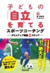 子どもの「自立」を育てるスポーツコーチング ボトムアップ理論5ステップの表紙