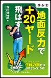 ゴルフ 地面反力で+20ヤード飛ばす!の表紙