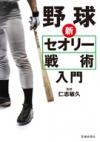 野球 新 セオリー・戦術入門の表紙