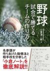 野球 試合で勝てるチームの作り方の表紙