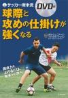 サッカー南米流 球際と攻めの仕掛けが強くなる DVD付の表紙
