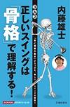 内藤雄士 ゴルフ 正しいスイングは「骨格」で理解する!の表紙