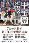 甲子園監督 7人の名将が語り合った理屈と本音の表紙