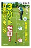 ゴルフ 3パットゼロ! 科学的パッティングの表紙