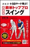 ゴルフ +50ヤード飛ぶ! 超図解・欧米トッププロスイングの表紙