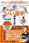 サッカー「いい選手」の考え方個とチームを強くする30の方法の表紙