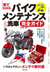 見てわかる バイクメンテナンス&洗車完全ガイド スクーター対応の表紙