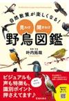 自然散策が楽しくなる! 見わけ・聞きわけ 野鳥図鑑の表紙