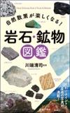 自然散策が楽しくなる! 岩石・鉱物図鑑の表紙