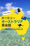 G'day Mate! 旅で役立つオーストラリア英会話の表紙