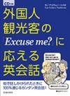 CD付き 外国人観光客の「Excuse me?」に応える英会話の表紙