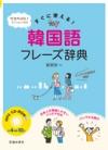 MP3 CD-ROM付き すぐに使える!韓国語フレーズ辞典の表紙