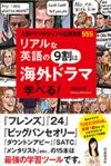 リアルな英語の9割は海外ドラマで学べる!の表紙