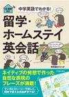 CD-ROM付き 中学英語でわかる!留学・ホームステイ英会話の表紙
