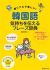 MP3 CD-ROM付き 超リアルで楽しい!韓国語 気持ちを伝えるフレーズ辞典の表紙