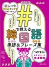 #(ハッシュタグ)で覚える韓国語 単語&フレーズ集の表紙