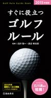 2015年度版 すぐに役立つ ゴルフルールの表紙