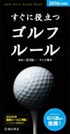 2016年度版 すぐに役立つゴルフルールの表紙