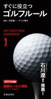 2017年度版 すぐに役立つゴルフルールの表紙