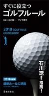 2018年度版 すぐに役立つゴルフルールの表紙