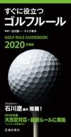 2020年度版 すぐに役立つゴルフルールの表紙