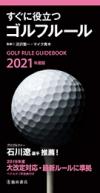 2021年度版 すぐに役立つゴルフルールの表紙