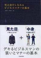 男の身だしなみ&ビジネスマナーの基本—ビジュアル&マナー読本