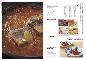 美味しい 魚 料理 レシピ