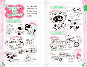 めちゃかわ デコ文字イラスト テクニック株式会社 池田書店
